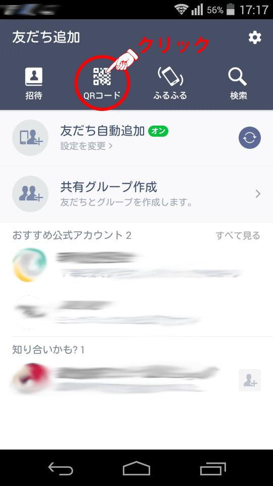 LINE@説明